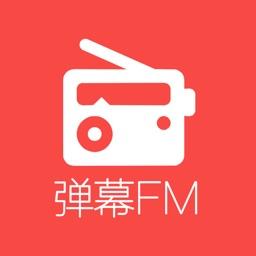弹幕FM - 全球首创弹幕交友网络收音机