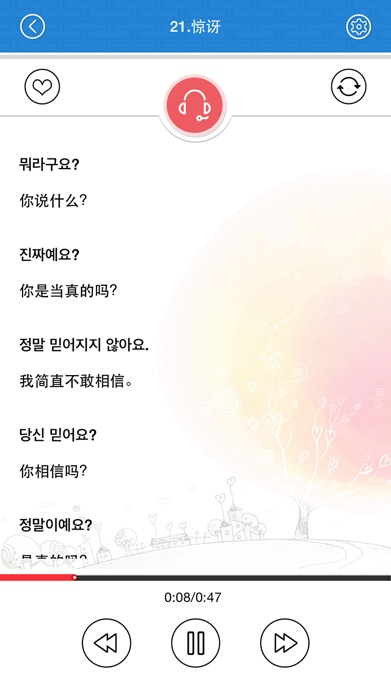 韩语常用口语900句 Screenshot