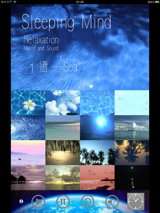 "Sea visual supplement ""Sleeping Mind Relaxation1"" for iPad"