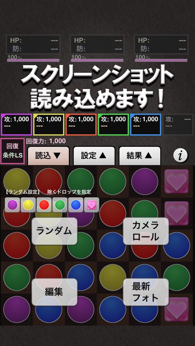 最強コンボ for パズドラ ScreenShot2
