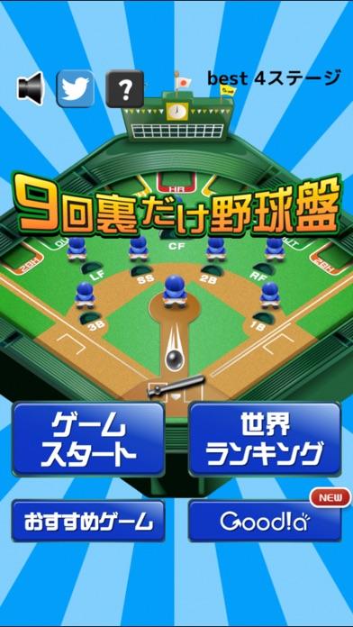 9回裏だけ野球盤紹介画像4