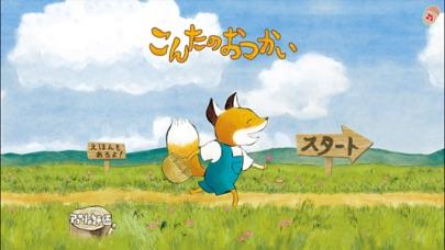 「こんたのおつかい」読み聞かせにおすすめ!親子で楽しく遊ぶ子供向け絵本アプリ!のおすすめ画像1