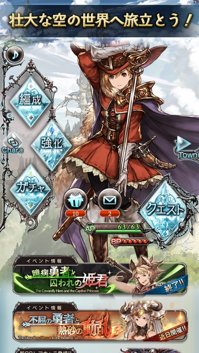 グランブルーファンタジー screenshot1