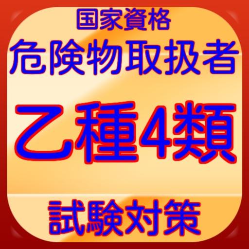 危険物乙種4類 試験対策問題集 無料アプリ