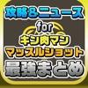 攻略ニュースまとめ速報 for キン肉マン マッスルショット - iPadアプリ