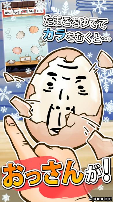 OSSAN Eggs! mini -Winter Ver.- screenshot three
