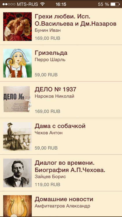 Audiotheatre: audiobooks and radio plays in Russian