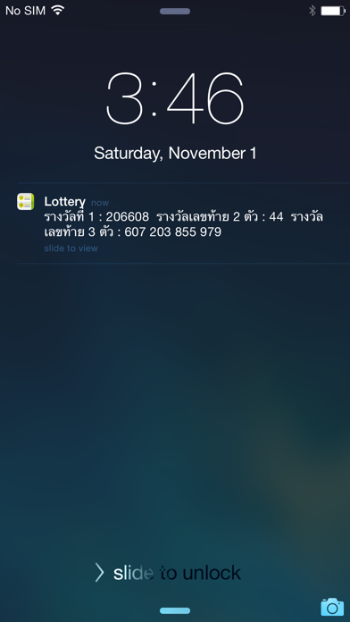 Lottery (Thai) - ตรวจหวย screenshot1