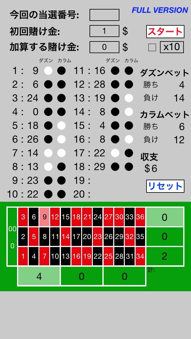カジノ・ルーレット攻略ツール Freeのスクリーンショット2