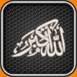 المؤذن الاسلامي