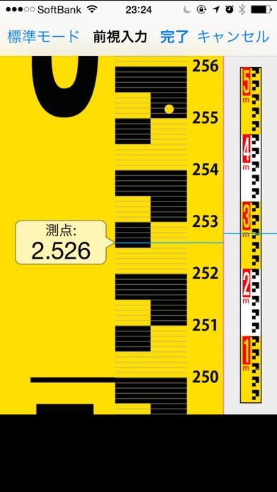 水準測量 ScreenShot3