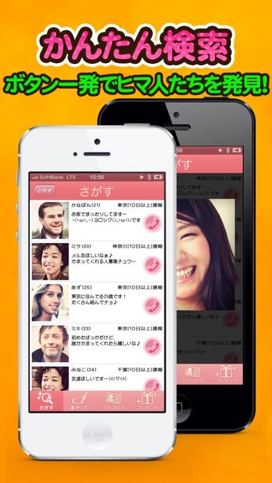 ひまんちゅ - かわいいアバターで話せる無料テレビ電話・出会い・匿名のスクリーンショット4