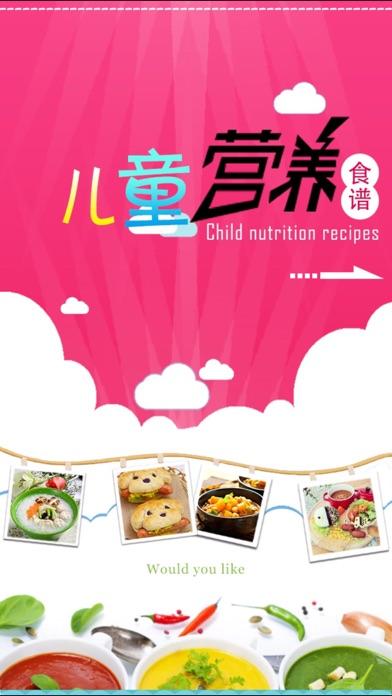 点击获取儿童营养食谱