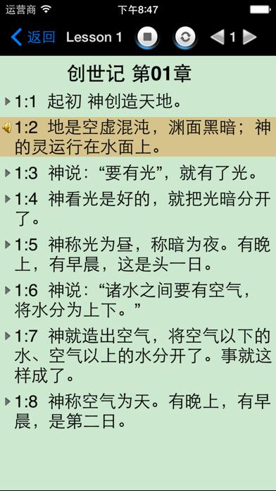 圣经和合本中文版HD - 新约 旧约 screenshot two