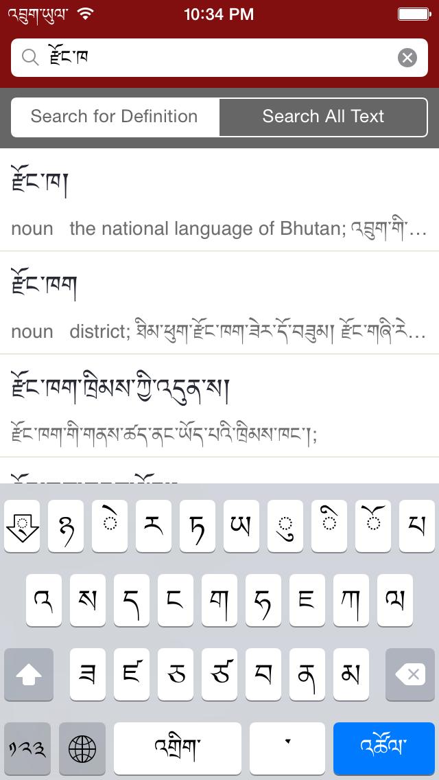 Dzongkha Dictionaryのおすすめ画像2