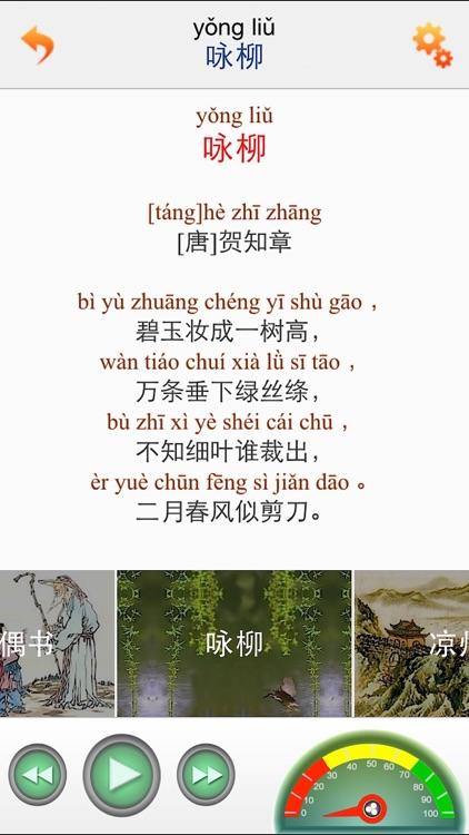 每日必听国学 小学生必背古诗80首 (有声版) screenshot-4