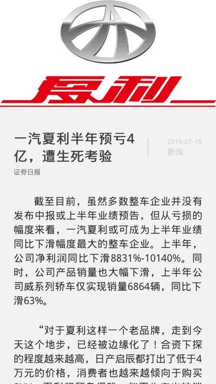 《中国企业家》 screenshot-4