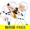 二人野球 (無料版) - iPadアプリ
