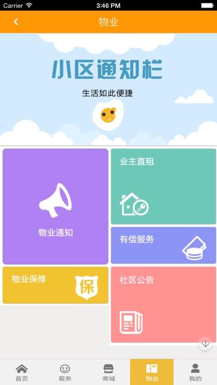 乐享生活 screenshot-3