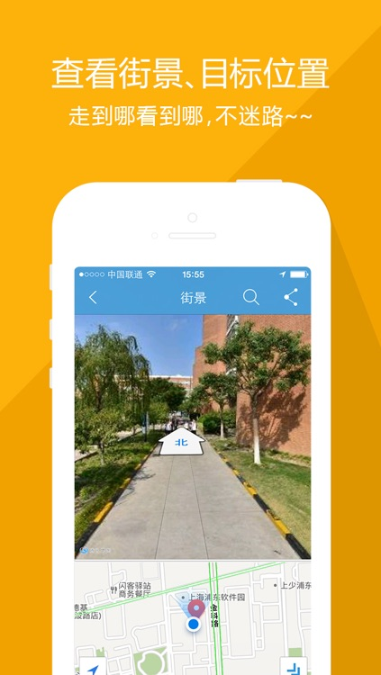 城市吧街景地图 screenshot-3