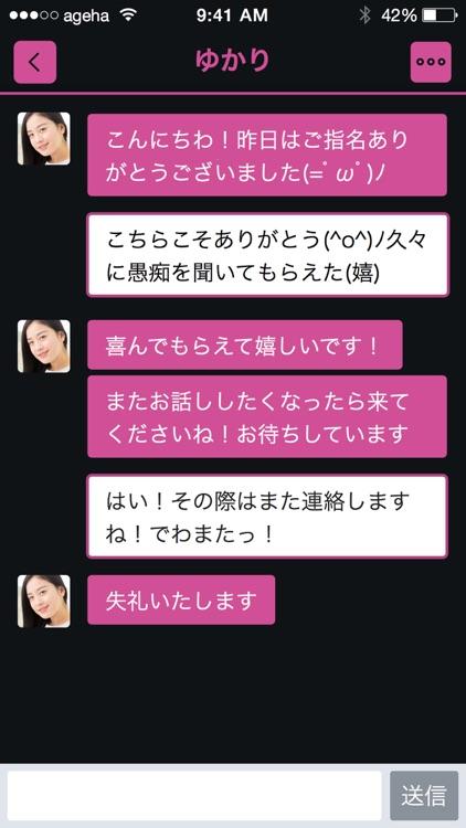 AgehaChat - キャバ嬢、ホスト好きの無料トークアプリ screenshot-3