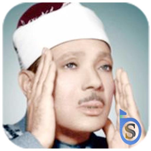 عبد الباسط عبد الصمد حفص - القرآن الكريم