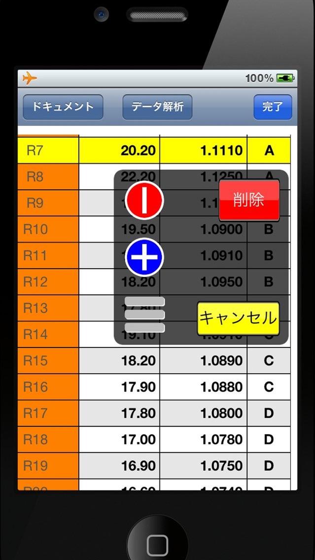 データ表&CSV送信 screenshot1