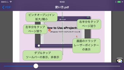eProjector ScreenShot0