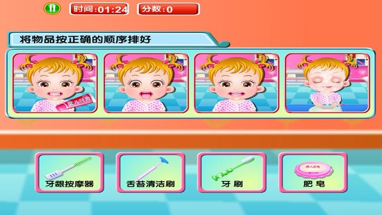 可爱宝贝学刷牙 screenshot-4