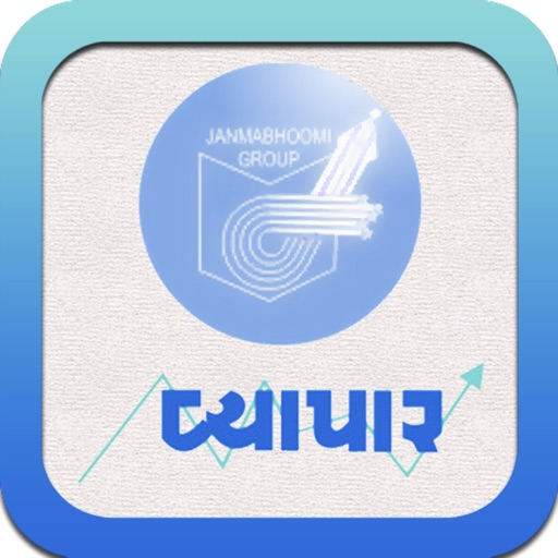 Vyapar Gujarati for iPhone