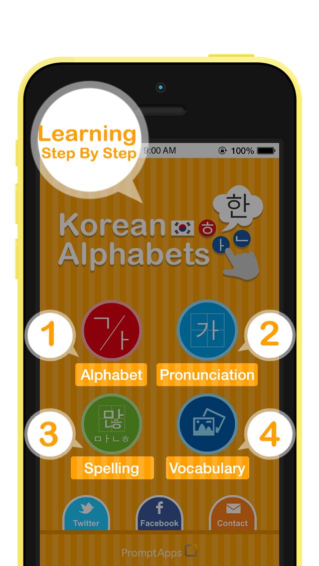 韓国語発音のおすすめ画像1