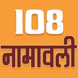 108 names of God - Ashtottarashata Namavali