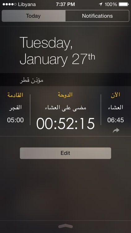 مؤذن قطر screenshot-1