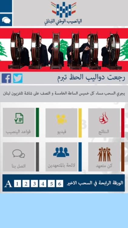 National Lebanese Lottery screenshot-3