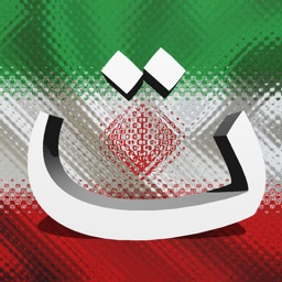 Persian keyboard for iOS Turbo