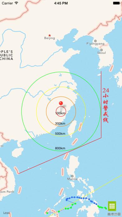 台风监测のおすすめ画像3