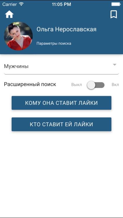 Likes Detector for VKontakte (VK) Pro screenshot-3