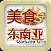 东南亚美食图解(步步有图,一看即会)