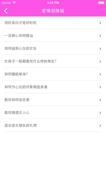恋爱学2—视频教程 screenshot-3