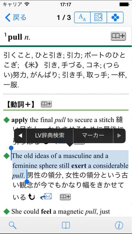 新編英和活用大辞典 screenshot-4