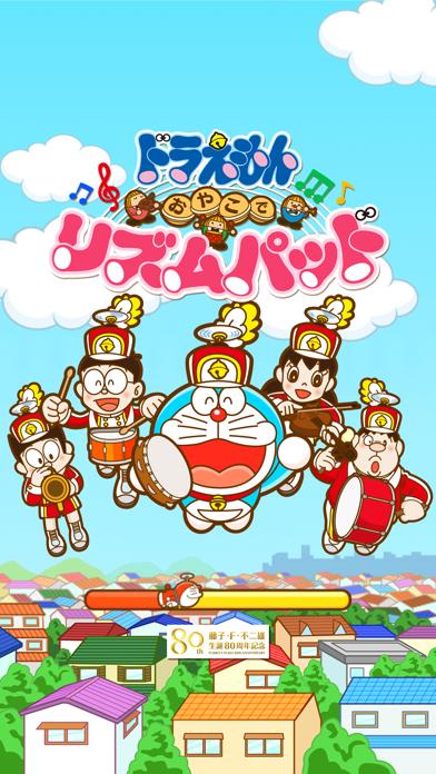 「ドラえもん おやこでリズムパッド」 子供向けの音楽ゲームアプリ無料のおすすめ画像1