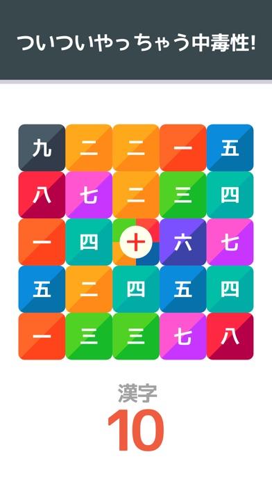 漢字10 screenshot three