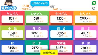 算数ドリル 1万人が参加中!全国トップを目指せ!for iPhoneのおすすめ画像1