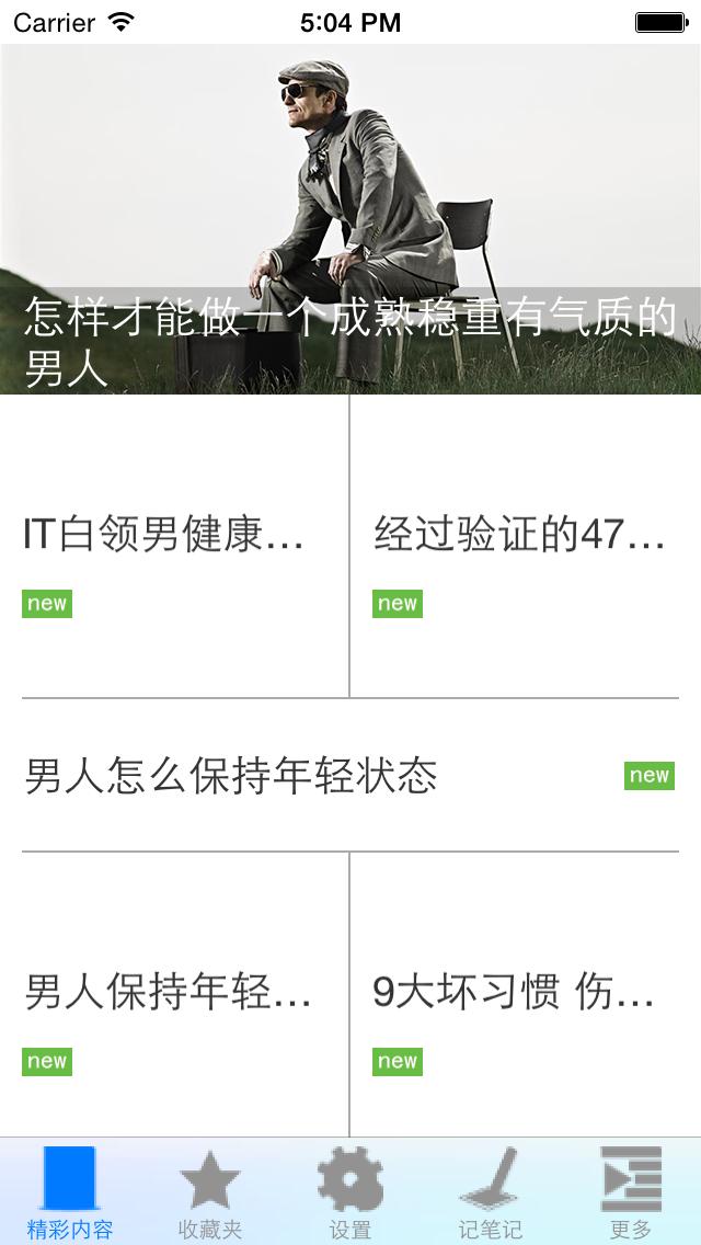 Screenshot #3 pour 气质男速成秘籍