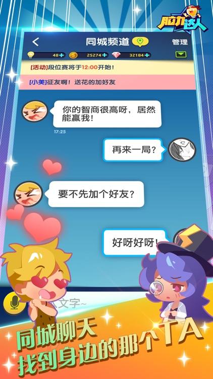 脑力达人-宠物 screenshot-3