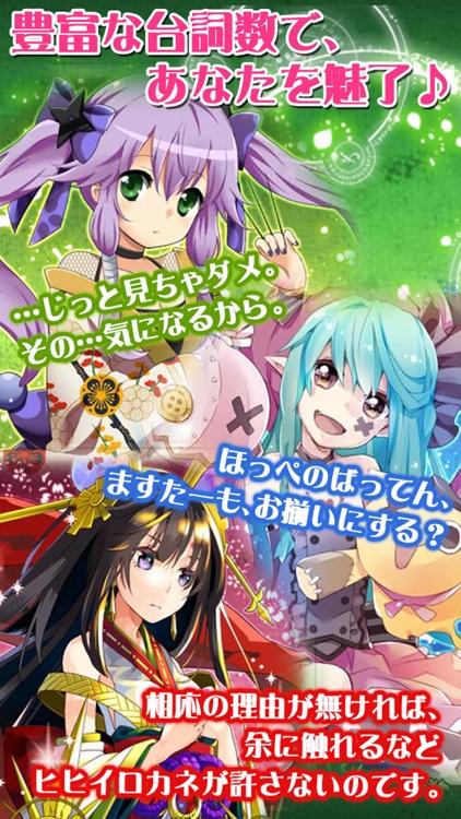 ヒメキス screenshot-4