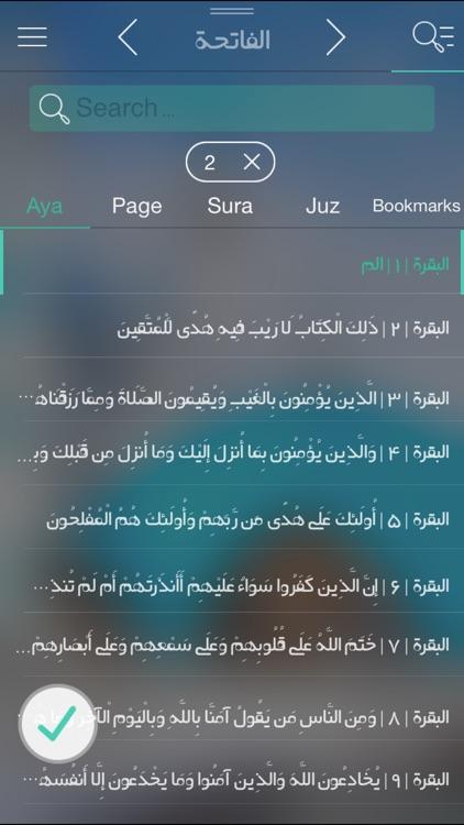 Quran+ 102 translations, 42 reciters - القرآن، تفسیر for Muslim screenshot-4
