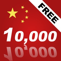 Learn Chinese 10,000 Mandarin Chinese Free - Indispensable Chinese phrasebook