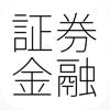 証券・金融関連資格「証券外務員・FP技能検...