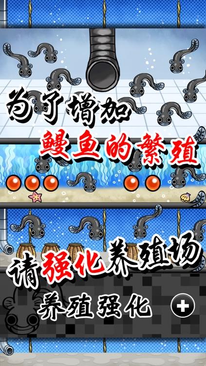 鳗鱼养殖场~拯救即将灭绝的鳗鱼吧!~